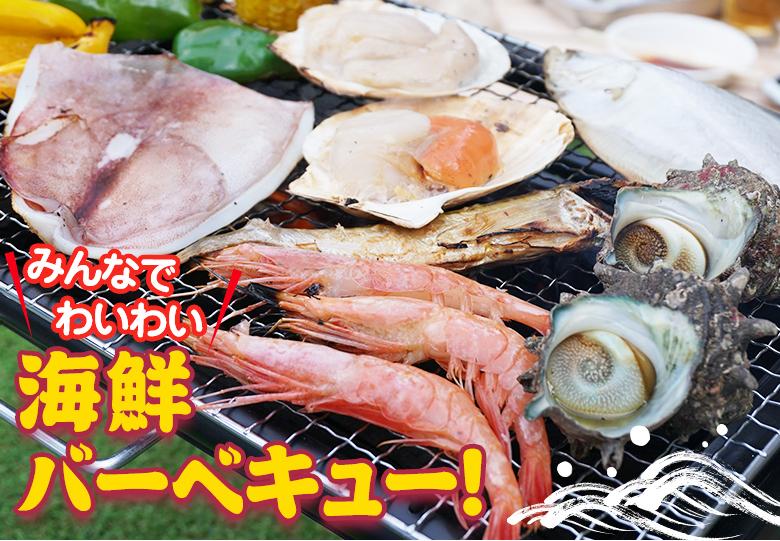 みんなでわいわい!海鮮バーベキュー