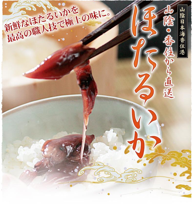 山陰・香住から直送 ほたるいか 新鮮なほたるいかを  最高の職人技で極上の味に。