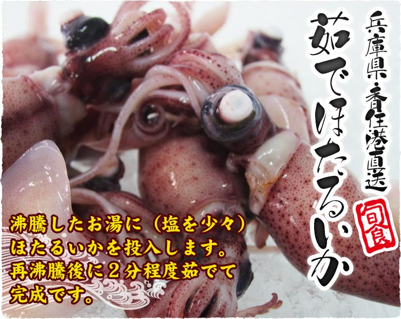 兵庫県・香住港直送 茹でほたるいか 沸騰したお湯に(塩を少々) ほたるいかを投入します。 再沸騰後に2分程度茹でて完成です。