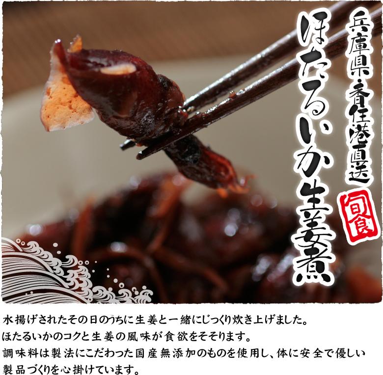兵庫県・香住港直送 ほたるいか生姜煮