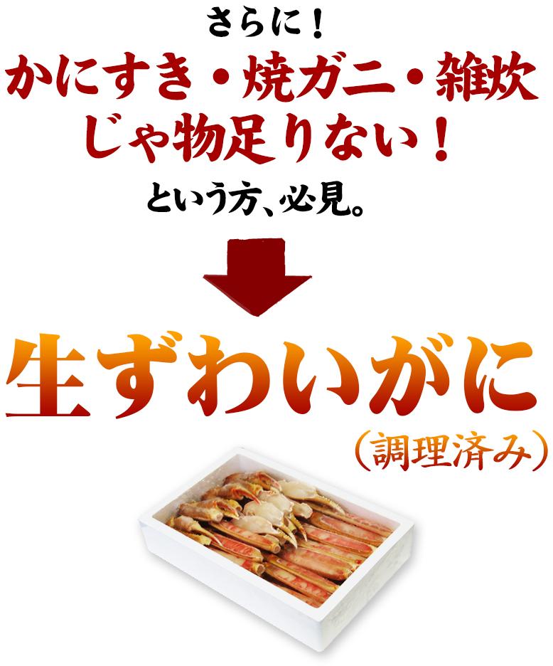 かにすき・焼ガ二・雑炊じゃ物足りない!という方必見