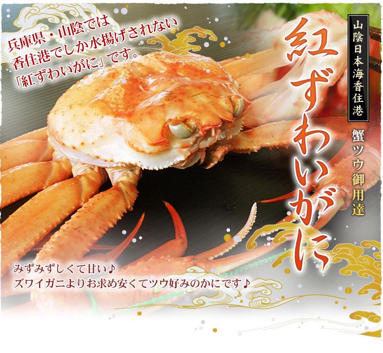 山陰日本海香住港 香住ガニ 兵庫県・山陰では香住港でしか水揚げされない「香住ガニ(紅ずわいがに)」です。みずみずしくて甘い♪ズワイガニよりお求め安くてツウ好みのかにです♪