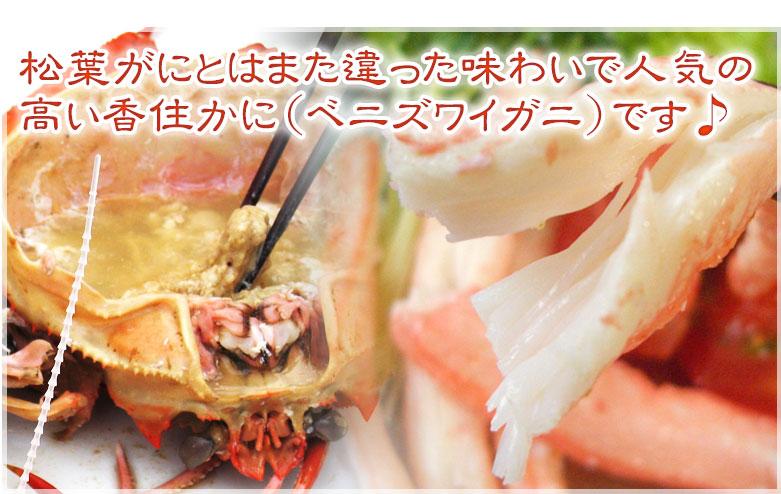 松葉かにとはまた違った味わいで人気の高い香住ガニ(紅ずわいがに)です♪