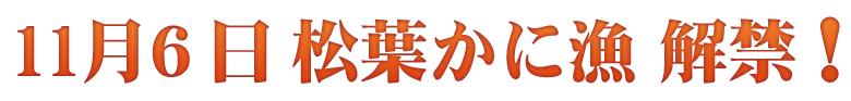 11月6日松葉かに漁解禁!