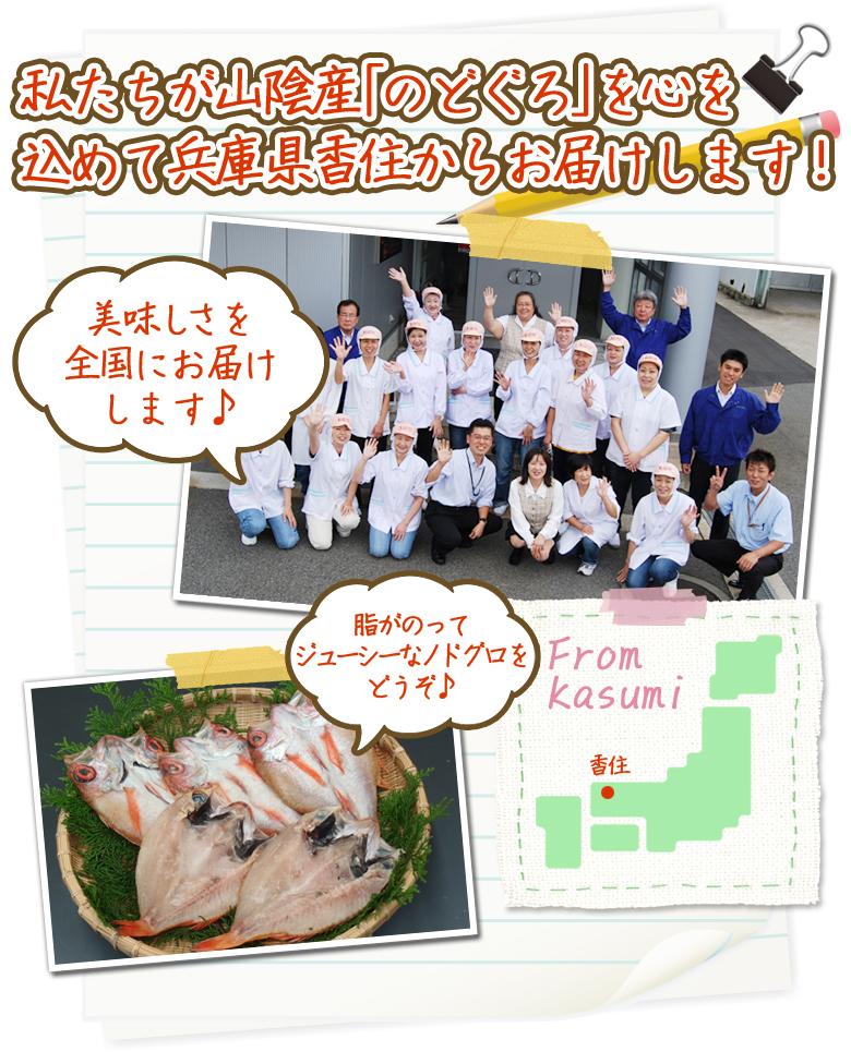 私たちが山陰産「のどぐろ」を心を込めて兵庫県香住からお届けします!
