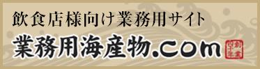 業務用海産物.com