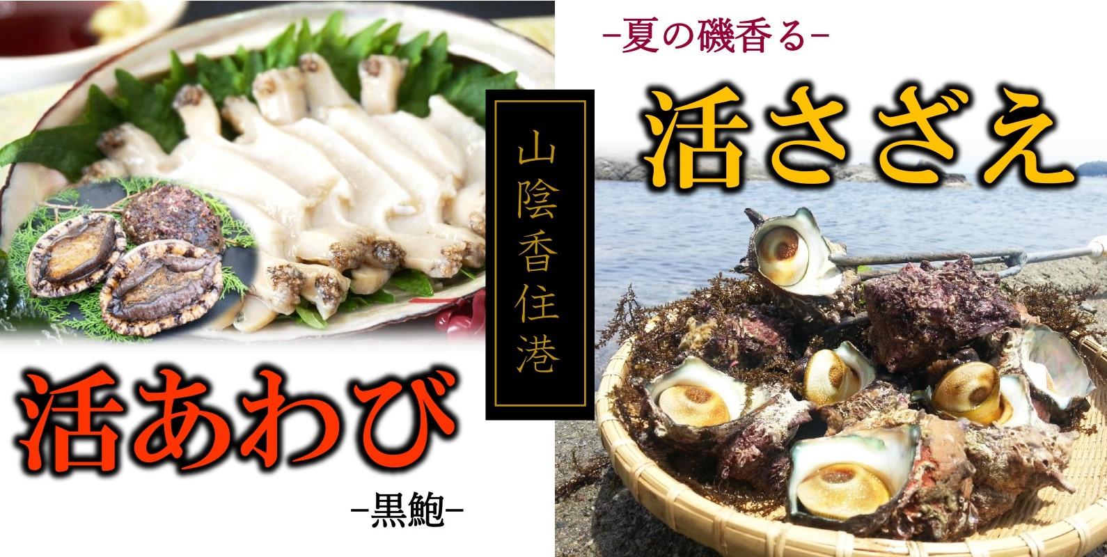 さざえ・あわび_page-0001 (1).jpg