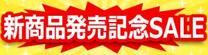 新商品発売記念SALE
